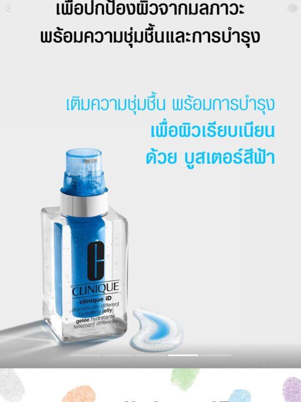 Clinique คลีนิคซ์ ID สีฟ้า Hydrating Jelly 125 ml.