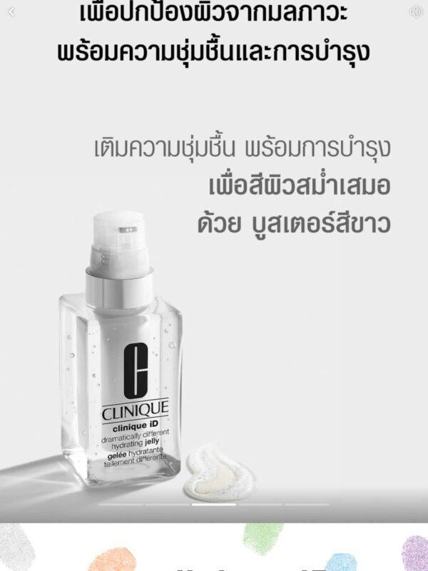 Clinique คลีนิคซ์ ID สีขาว Hydrating Jelly 125 ml.