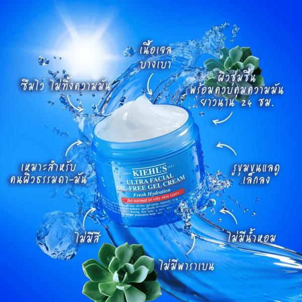 Kiehl's คีลส์ เจลครีมบำรุงผิว Ultra Facial Oil Free Gel Cream 50 ml (7)