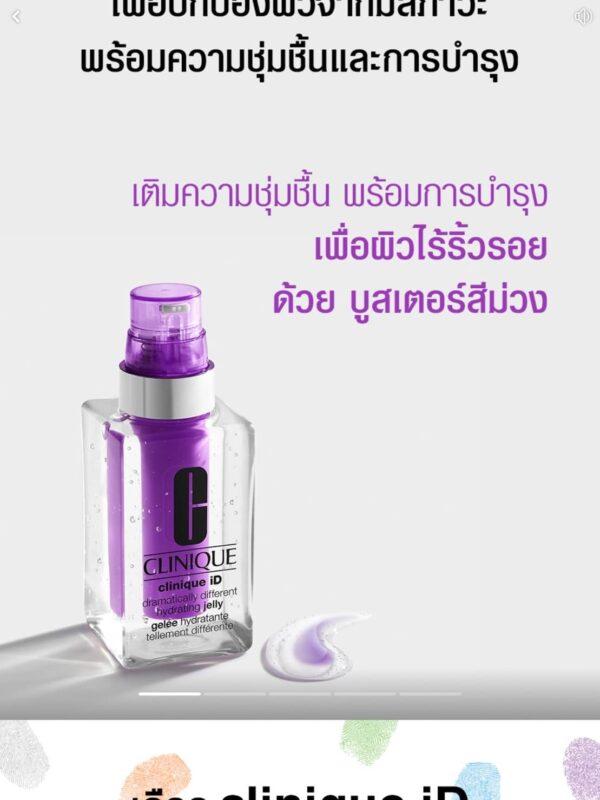 Clinique คลีนิคซ์ ID สีม่วง Hydrating Jelly 125 ml.